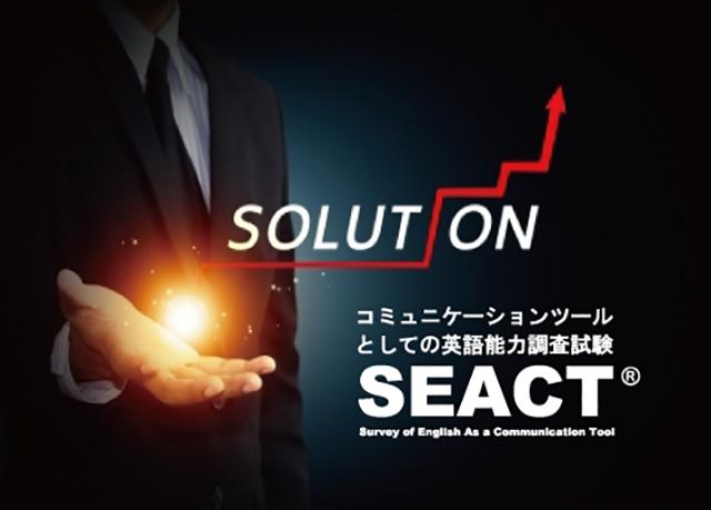 SEACTテストの結果に基づく、企業単位および個人単位の英語修得についてのコンサルティング