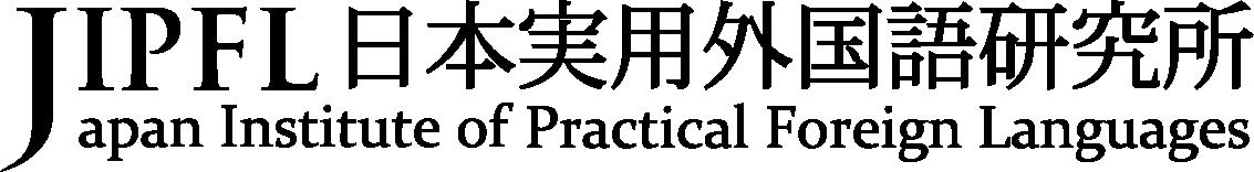 JIPFL 日本実用外国語研究所